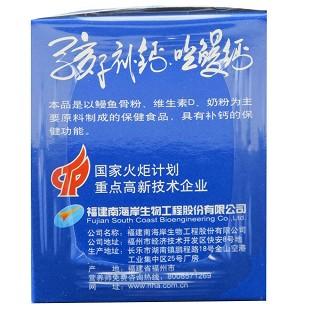 鳗钙(0.7g*80s)