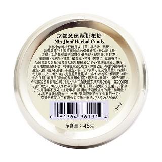 京都念慈菴枇杷糖价格
