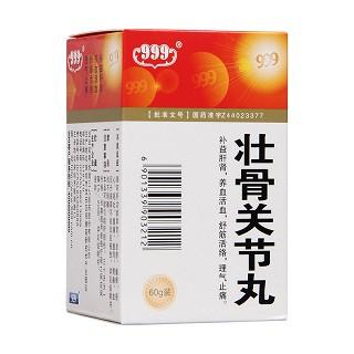 999壮骨关节丸