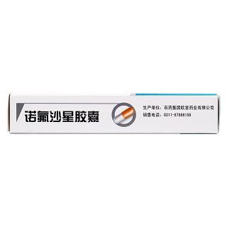 诺氟沙星胶囊(0.1g*24s)