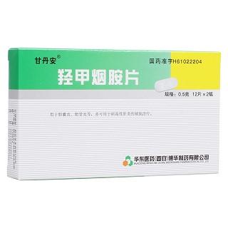 羥甲煙胺片