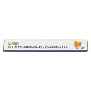胞磷胆碱钠胶囊