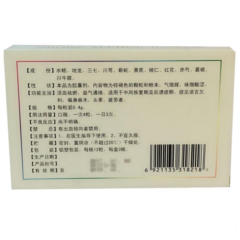 蛭龙血通胶囊(0.4g*36片/盒)