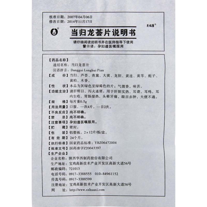 当归龙荟片(月福康)