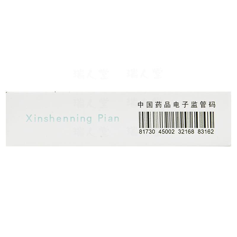 心神宁片(0.25g*45片/盒)