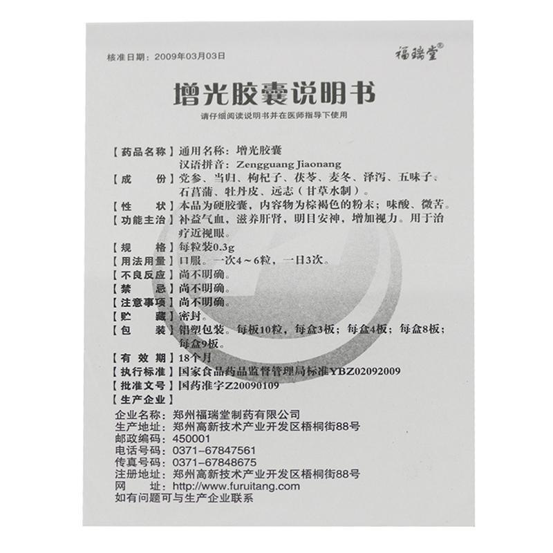 增光胶囊(0.3g*30粒/盒)