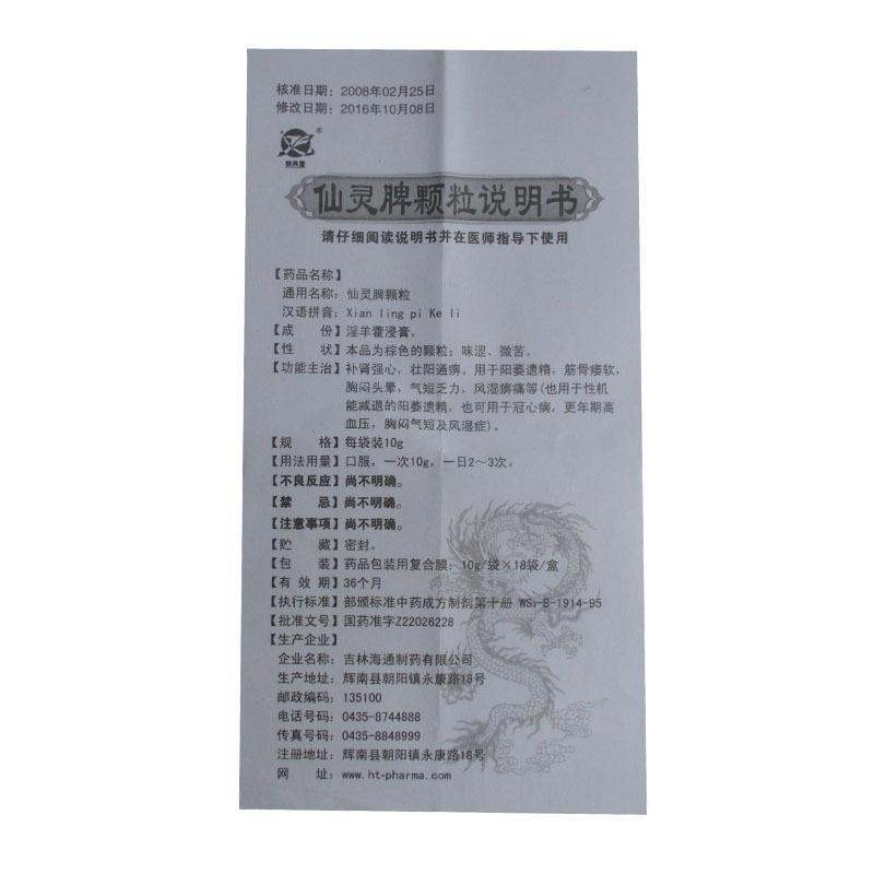 仙灵脾颗粒(10g*18袋/盒)
