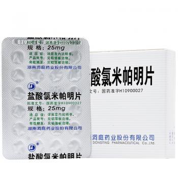 鹽酸氯米帕明片