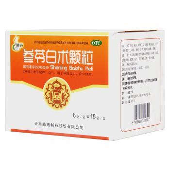 参苓白术颗粒(6g*15袋)