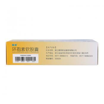 环孢素软胶囊价格