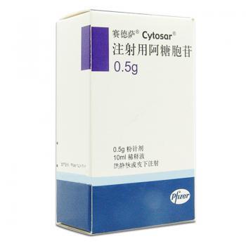 注射用阿糖胞苷