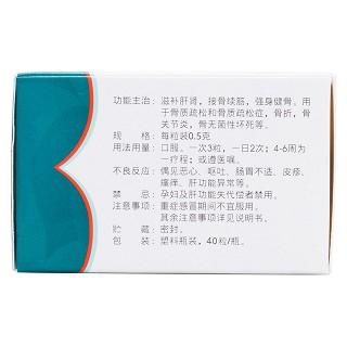 仙灵骨葆胶囊(0.5g*40s)