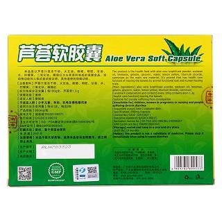 芦荟软胶囊(盒装)