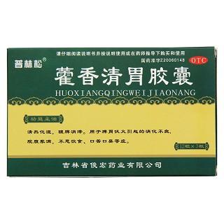 藿香清胃胶囊(0.32g*12s*3板)