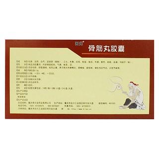 骨筋丸胶囊(国光)(希尔安)