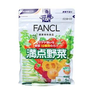 fancl满点野菜