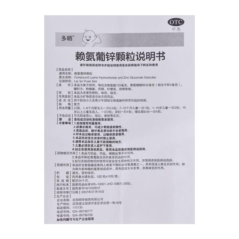赖氨葡锌颗粒(5g*18袋/盒)