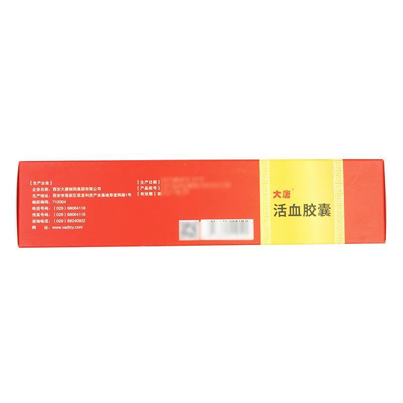 活血胶囊(0.3g*180粒/盒)