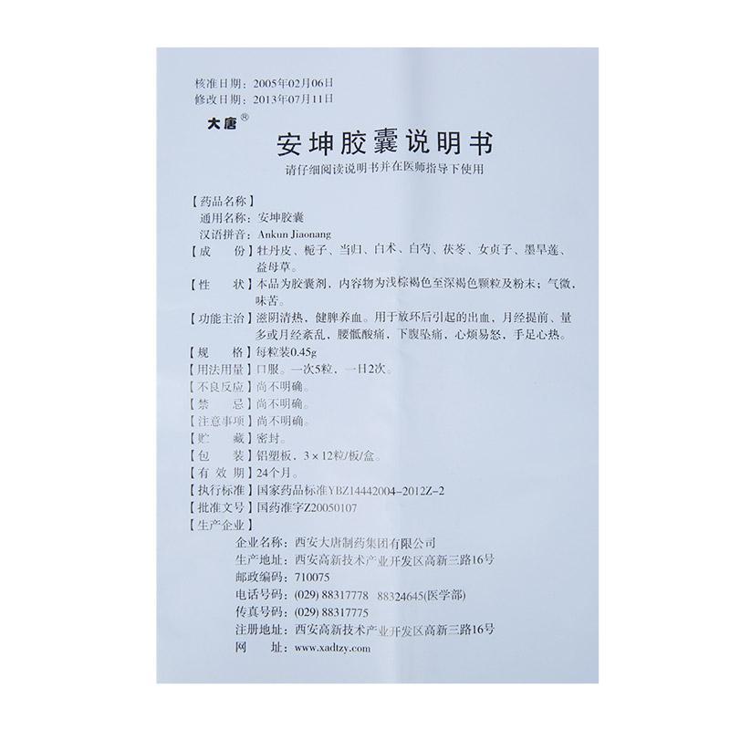 安坤胶囊(0.45g*12s*3板   )