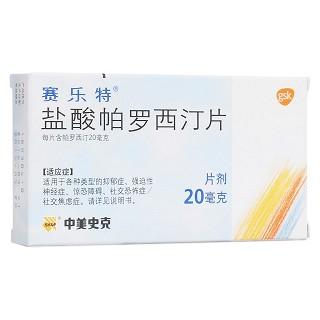 盐酸帕罗西汀片