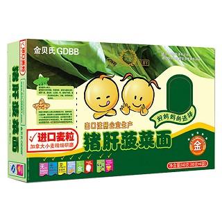 金贝氏猪肝菠菜面