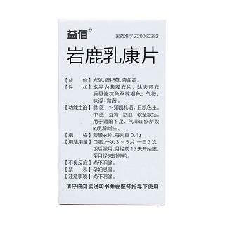 巖鹿乳康片