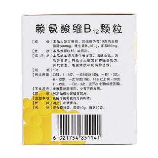 赖氨酸维B12颗粒(10g*10袋)