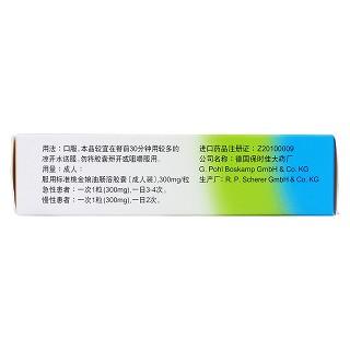 標準桃金娘油腸溶膠囊