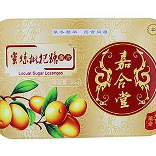 嘉合堂 蜜炼枇杷糖含片