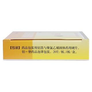 琥珀酸亚铁片