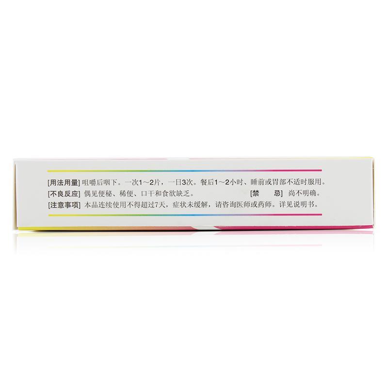 铝碳酸镁咀嚼片(0.5g*30片/盒)
