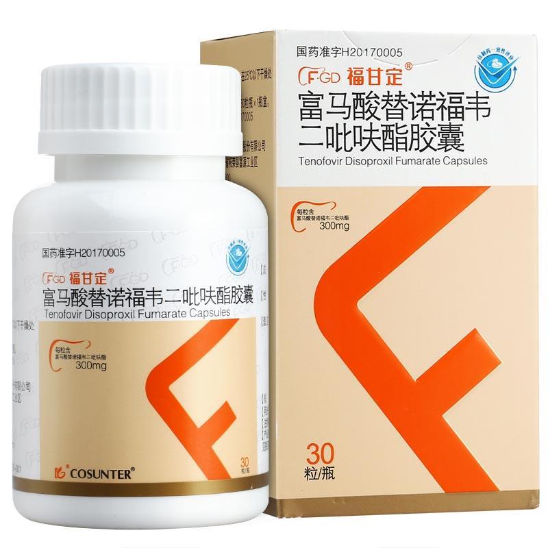 富马酸替诺福韦二吡呋酯胶囊(福甘定)