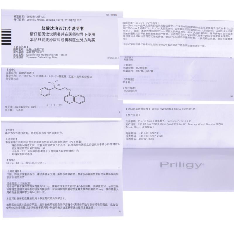 盐酸达泊西汀片(30mg*3片/盒)