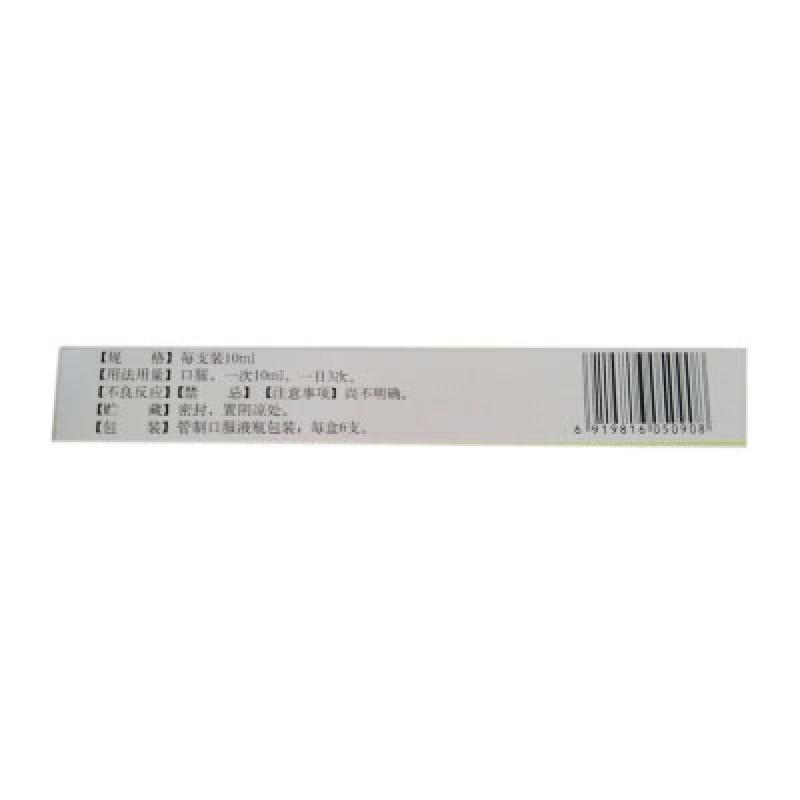 肝胆双清口服液(10ml*6支/盒)