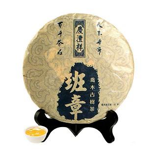 七彩云南 班章 普洱生茶