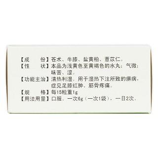 四妙丸(紫鑫)