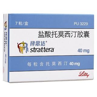 盐酸托莫西汀胶囊 40mg*7粒