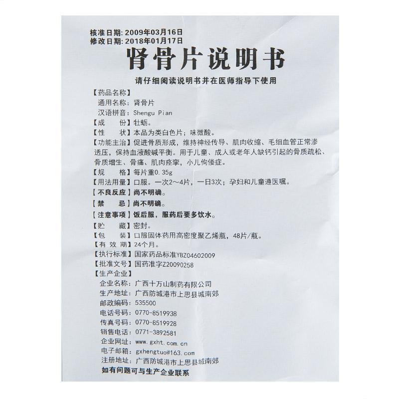 肾骨片(0.35g*48片/盒)