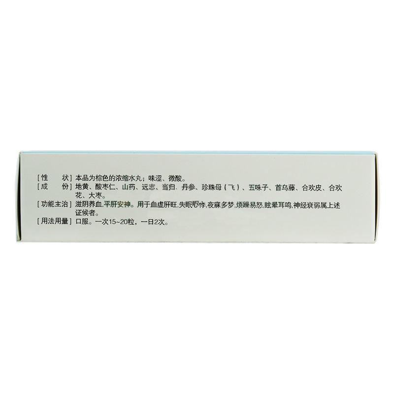 神康宁丸(0.1g*300粒/盒)