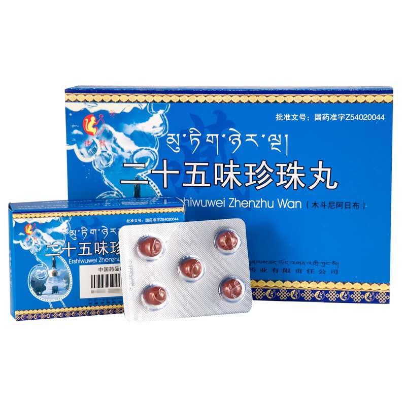 二十五味珍珠丸功效作用厂家