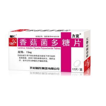 香菇菌多糖片(力宜)