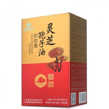 粤科灵芝孢子油 500mg*30粒