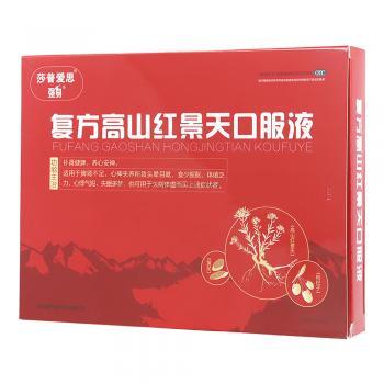 复方高山红景天口服液 10ml*10支/盒