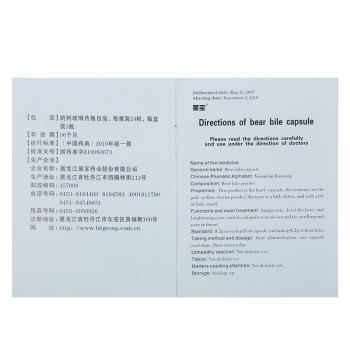 熊胆胶囊(0.2g*24s)