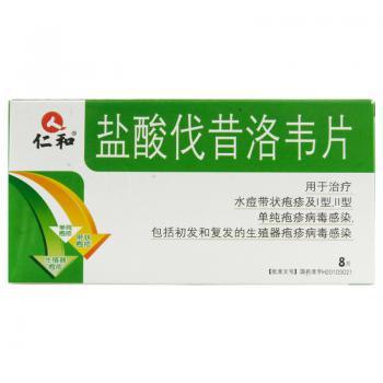 盐酸伐昔洛韦片(仁和)