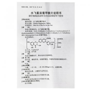水飛薊賓葡甲胺片