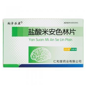 鹽酸米安色林片