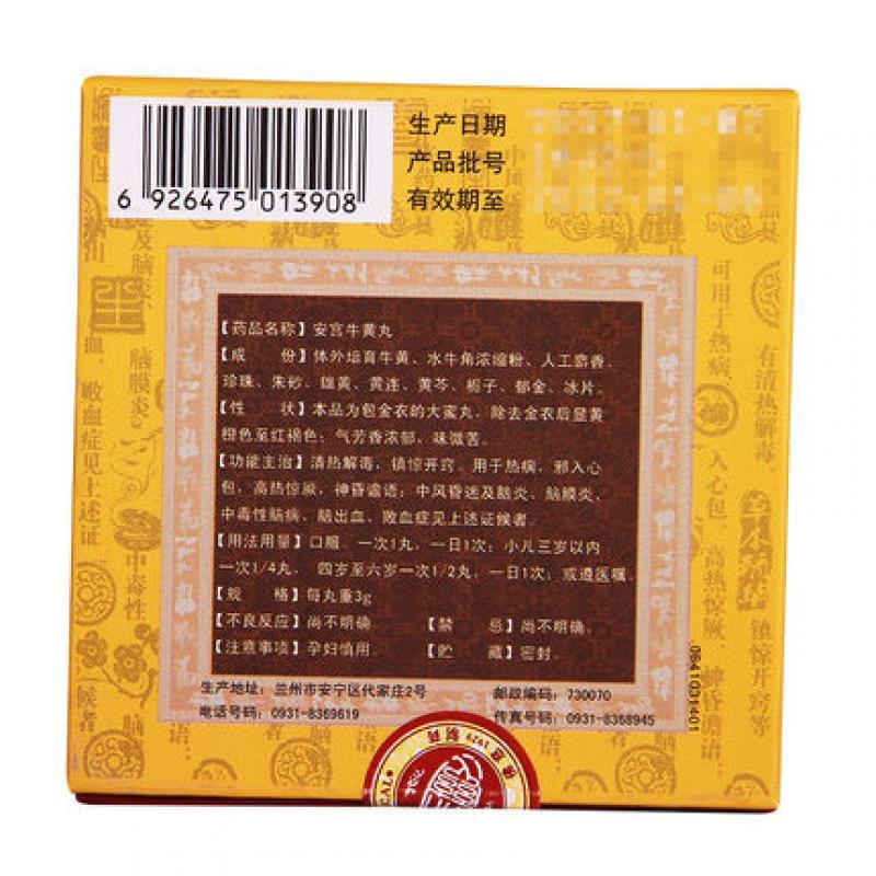 安宫牛黄丸(3g*1丸/盒)