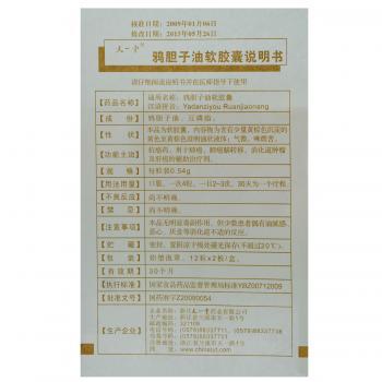 鸦胆子油软胶囊(0.54g*24s)