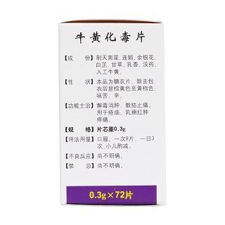牛黄化毒片(同仁堂)